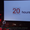 新しいことを習得するための1万時間を20時間にする方法「最初の20時間」