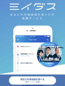転職アプリミイダス| あなたの市場価値を見いだす転職サービス