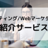 Webマーケター向け副業案件紹介サービスを比較する【時給は?未経験OK?】